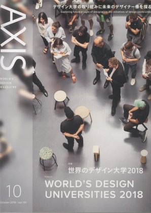 Article «World's Design Universities 2018» 3975