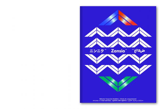 DESIGN GRAPHIQUE, Zansio, Guillaume Chuard 2054